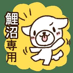 鯉沼専用・敬語のペロ犬