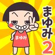 おかっぱ♥まゆみ2