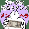 たいがに送るスタンプ【メンヘラver.】