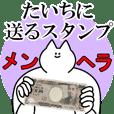 たいちに送るスタンプ【メンヘラver.】