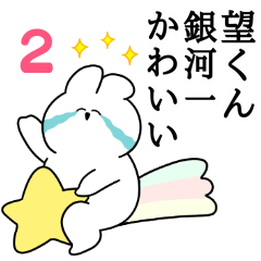 I love Nozomu-kun Rabbit Sticker Vol.2