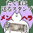たくまに送るスタンプ【メンヘラver.】