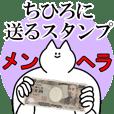 ちひろに送るスタンプ【メンヘラver.】