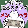 つばさに送るスタンプ【メンヘラver.】