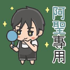 (阿聖)姓名貼圖-Yu男孩