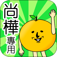 【尚樺】專用 名字貼圖 橘子