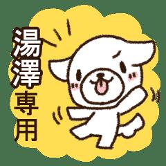湯澤専用・敬語のペロ犬
