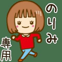 動く!「のりみ」専用女の子スタンプ