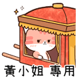 """Chacha cat of name sticker """"Miss Huang"""""""