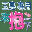 玉惠專用文字