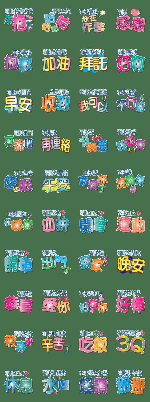 「YU TONG_Color font」のLINEスタンプ一覧