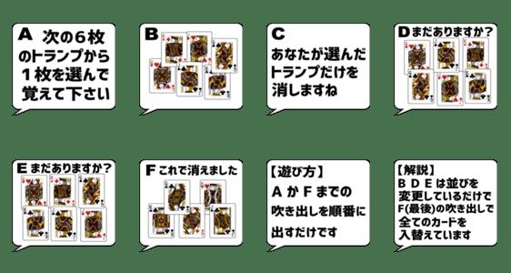 「カード当てマジック」のLINEスタンプ一覧