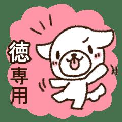 徳専用・敬語のペロ犬