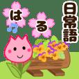 みんなで使えるシンプル日常語スタンプ☆春