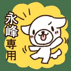 永峰専用・敬語のペロ犬