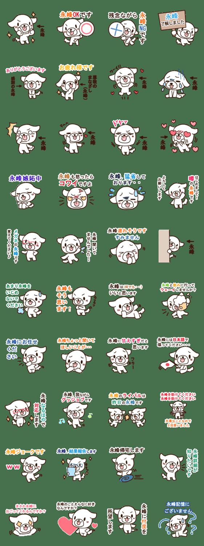 「永峰専用・敬語のペロ犬」のLINEスタンプ一覧