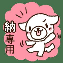 納専用・敬語のペロ犬