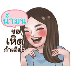 NAMMON3 socute_N