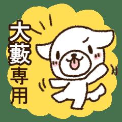 大藪専用・敬語のペロ犬