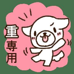 重専用・敬語のペロ犬