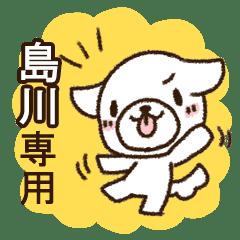 島川専用・敬語のペロ犬