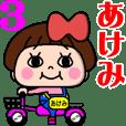 毎日使える☆おてんばあけみちゃん3