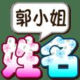 056Miss Guo-big name sticker