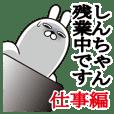 しんちゃん名前スタンプお仕事敬語と丁寧語