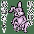 【虎太郎/こたろう】毎日つかえるよ!