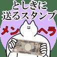 としきに送るスタンプ【メンヘラver.】