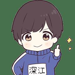 ジャージ君名字【深江】専用