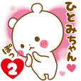Sticker to send feelings to Hitomi-chan2