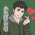 Name Stickers for men - XIAO YUAN