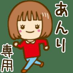 動く!「あんり」専用女の子スタンプ