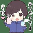 Send to Sayu - jersey kun