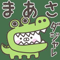 あおいぷん★まあさ★専用うさぎ☆シャレ