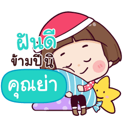 KUNYA3 Happy New Year With Krathin_S