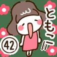 【ともこ】専用42<女の子>