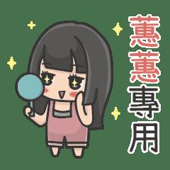 (蕙蕙)姓名貼圖-Yu女孩