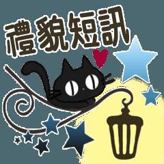 黑貓的禮貌短訊