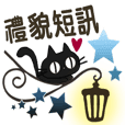 Sticker. black cat4(tw)
