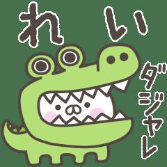 あおいぷん★れい★専用うさぎ☆シャレ