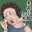 麻吉麻吉-吳小姐