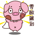 Coco Pig -Name stickers -HSIU MIN