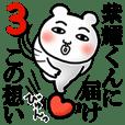 Shoukun Love3