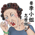 麻吉麻吉-李小姐