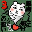 Fuumakun Love3