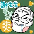Mr. Hsieh's sticker