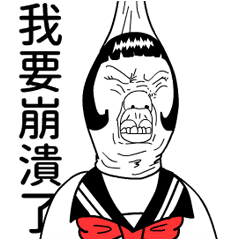子宮頸yen feat. 白癡公主