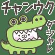 あおいぷん★ちゃんうく専用うさぎダジャレ